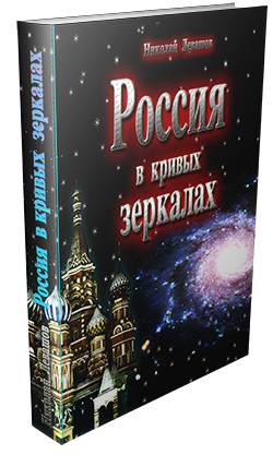 Книга Николая Левашова «Россия в кривых зеркалах»