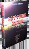 Книга Николая Левашова «Источник жизни»