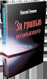 Книга Николая Левашова «За гранью возможного»