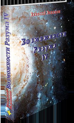Книга Николая Левашова «Возможности Разума»