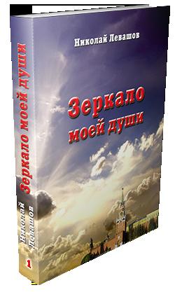 Книга Николая Левашова «Зеркало моей души. Том 1»
